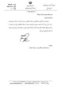 رضایت سازمان از پژواک بابت برگزاری انتخابات و رأی گیری آنلاین و الکترونیکی