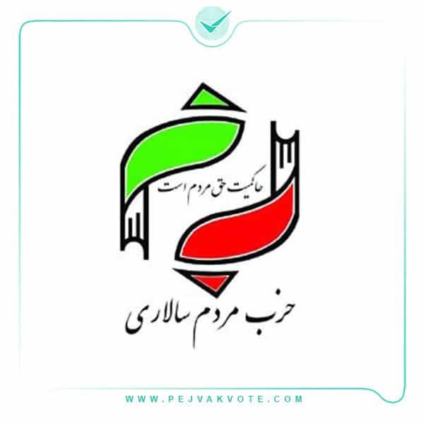 انتخابات مجازی حزب مردم سالاری