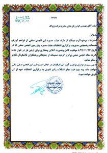 تشکر انجمن صنفی کارفرمایی سازه های فلزی استان فارس