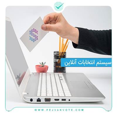 انتخابات آنلاین
