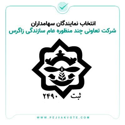 سامانه برگزاری انتخابات الکترونیکی پژواک
